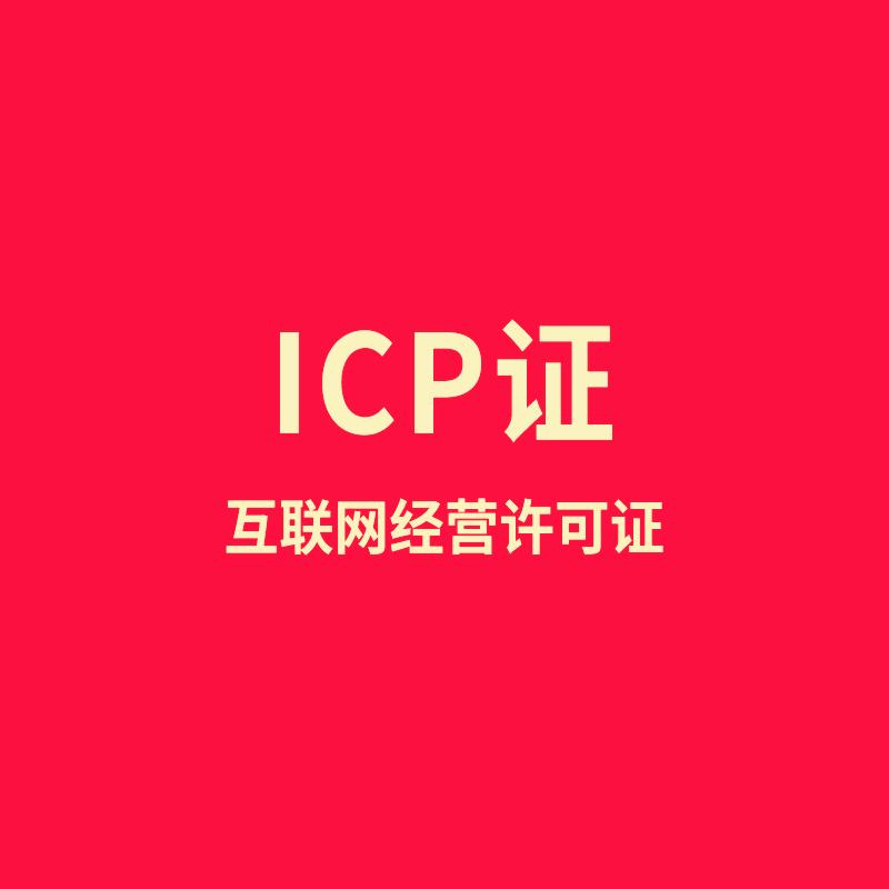 互联网信息经营许可证 ICP证 ICP经营许可证