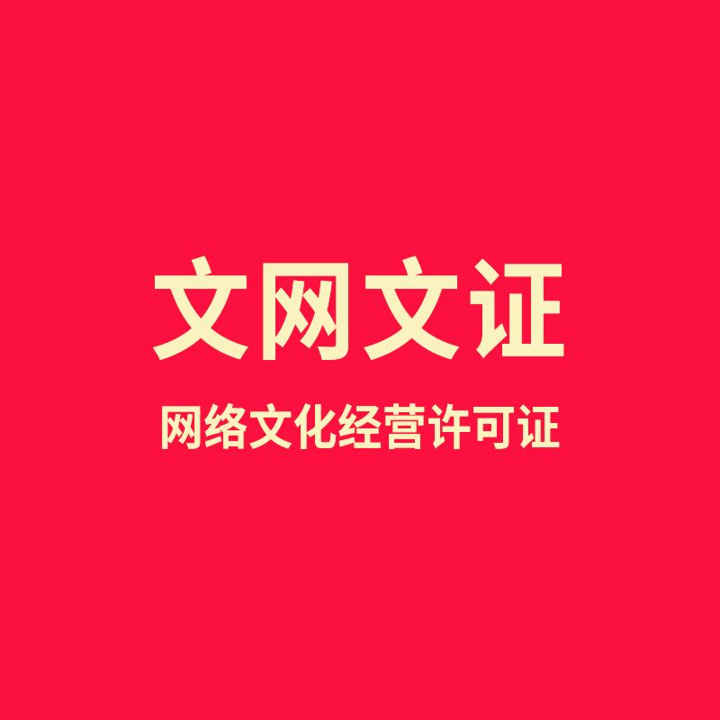 网络文化经营许可证 文网文许可证办理/申请