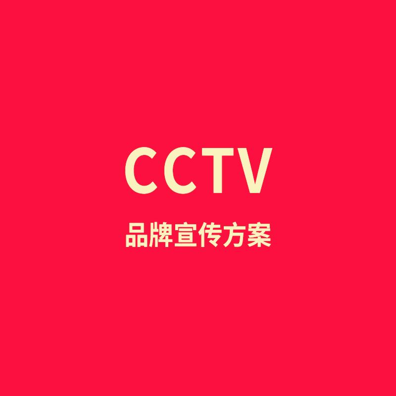 CCTV品牌宣传方案 国家级权威媒体,影响力强,价格实惠,收视人群广泛,传播价值广