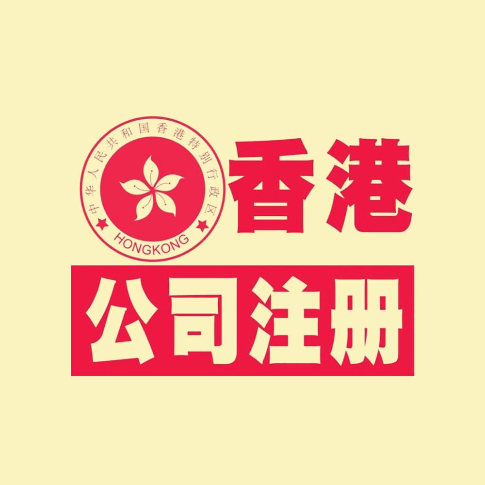 注册香港公司 提升品牌形象 促进品牌国际化