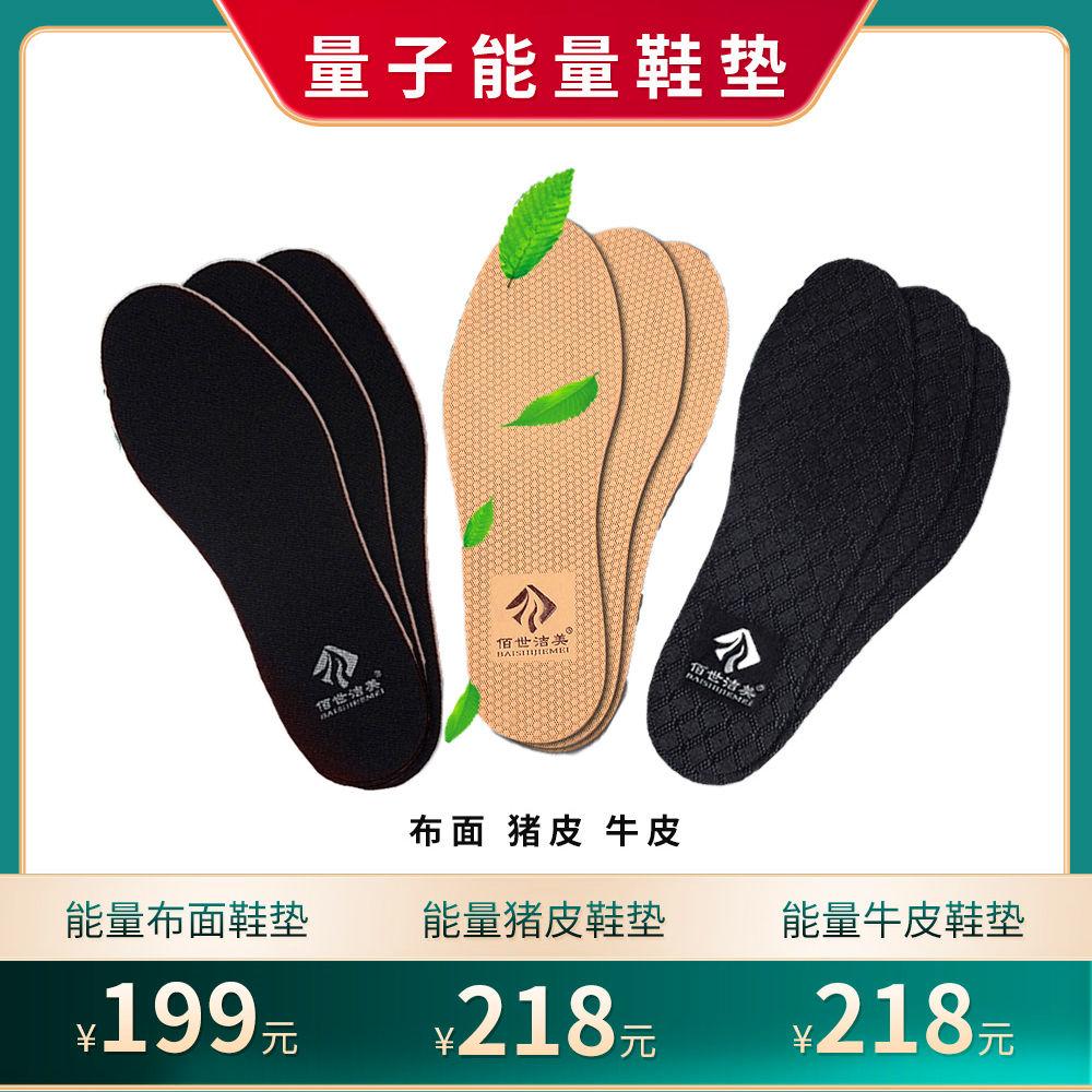 量子能量鞋垫(猪皮/牛皮/布面)
