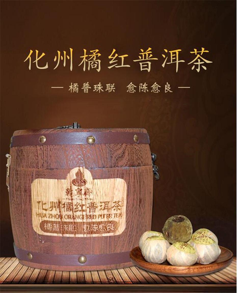 化州橘红普洱茶 500g/桶 橘普珠联 俞陈俞良 内外兼修 送礼佳品